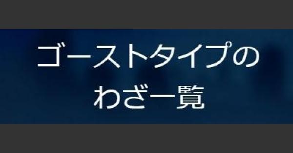 【ポケモンGO】ゴーストタイプの技一覧
