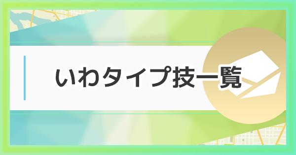 【ポケモンGO】いわタイプの技一覧