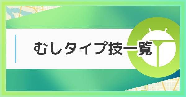 【ポケモンGO】むしタイプの技一覧
