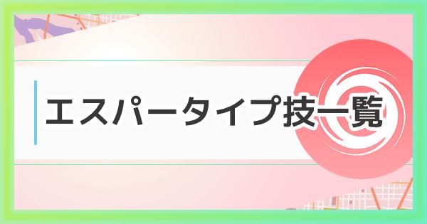 【ポケモンGO】エスパータイプの技一覧
