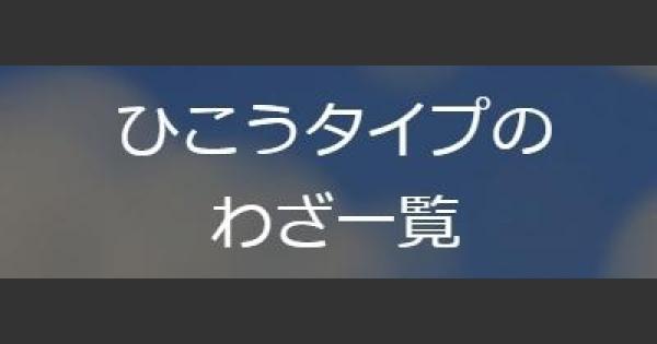 【ポケモンGO】ひこうタイプの技一覧