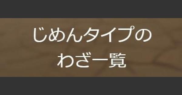 【ポケモンGO】じめんタイプの技一覧