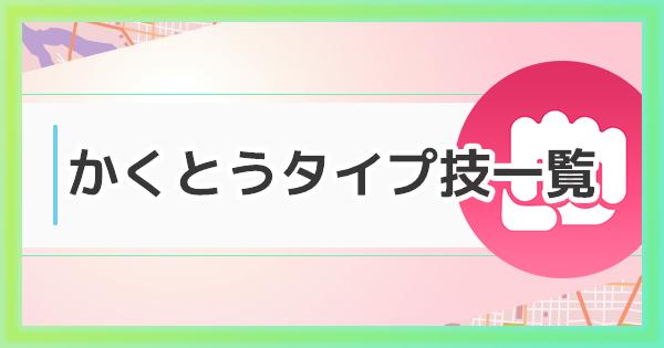 【ポケモンGO】かくとうタイプの技一覧