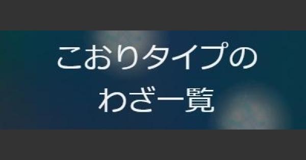 【ポケモンGO】こおりタイプの技一覧