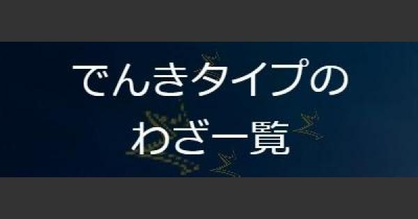 【ポケモンGO】でんきタイプの技一覧