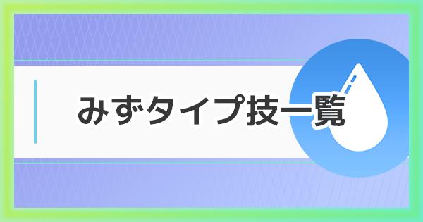 【ポケモンGO】みずタイプの技一覧