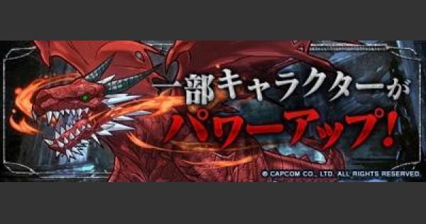【パズドラ】ドラゴンズドグマコラボ(第4弾)最新情報とおすすめモンスター