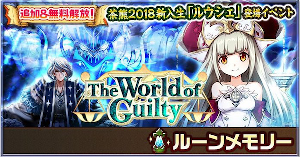 The World of Gullty(贖罪1)攻略チャート