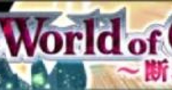 【白猫】The World of Guilty断罪の章の攻略と報酬
