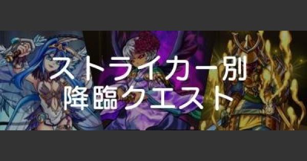 【モンスト】ストライカー別降臨祭の最新情報とスケジュール