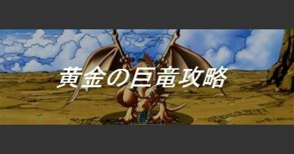 【DQMSL】「黄金の巨竜」安定攻略法まとめ!