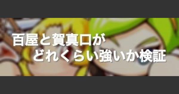 【パワプロアプリ】百屋と賀真口がどれくらい強いか検証【パワプロ】