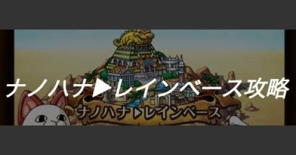 【トレクル】【第13回】ナノハナ攻略/決戦ドフラミンゴ解説【ワンピース トレジャークルーズ】