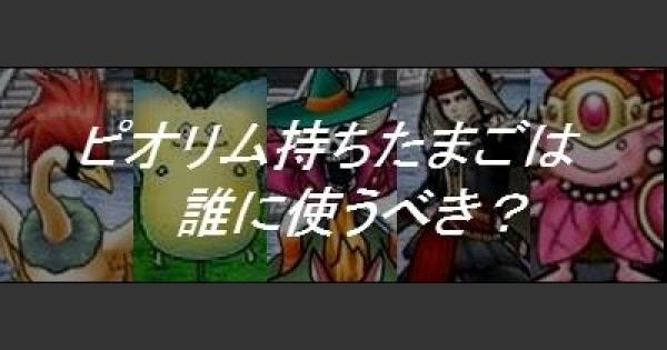 【DQMSL】ピオリム持ち超マスターエッグのおすすめモンスター