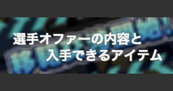 【パワプロアプリ】選手オファーの内容と入手できるアイテム【パワプロ】