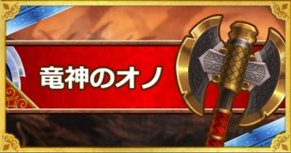 【DQMSL】竜神のオノ(S)の能力とおすすめの錬金効果