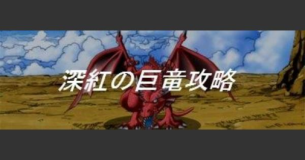 【DQMSL】「深紅の巨竜」安定攻略法まとめ!