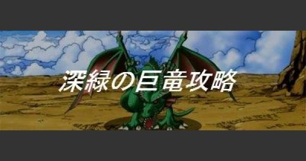 【DQMSL】「深緑の巨竜」安定攻略法まとめ!