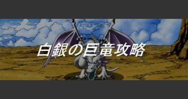 【DQMSL】「白銀の巨竜」安定攻略法まとめ!