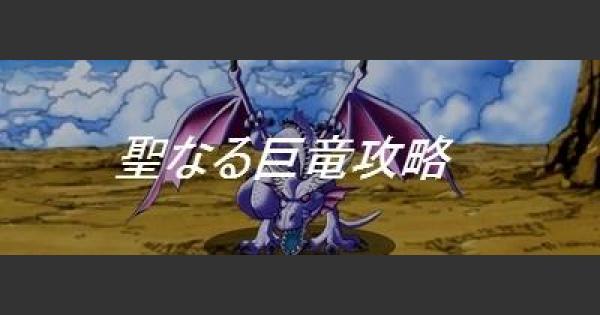 【DQMSL】「聖なる巨竜」安定攻略法まとめ!