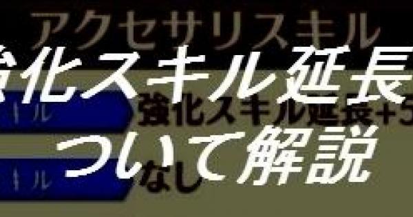【白猫】強化スキル延長とは?対象の効果について解説!