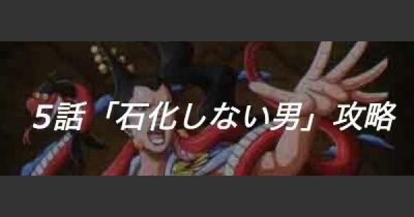 【トレクル】アマゾンリリー5話「石化しない男」攻略【ワンピース トレジャークルーズ】