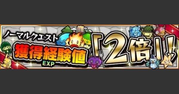 【モンスト】〈9/28~〉超獣神祭や各種キャンペーンがスタート!