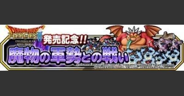 【DQMSL】「魔物の軍勢との戦い 超級」攻略!おにこんぼうの倒し方!