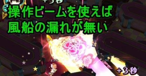 【白猫】決勝戦「絶望のタイムリミット」SS攻略 | 疾走編