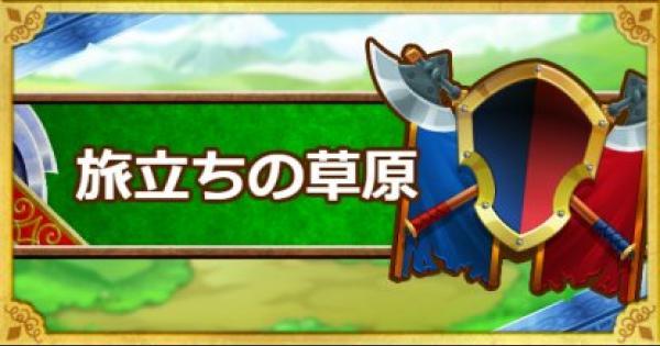 【DQMSL】旅立ちの草原を攻略!メトロゴースト戦の立ち回りを解説!