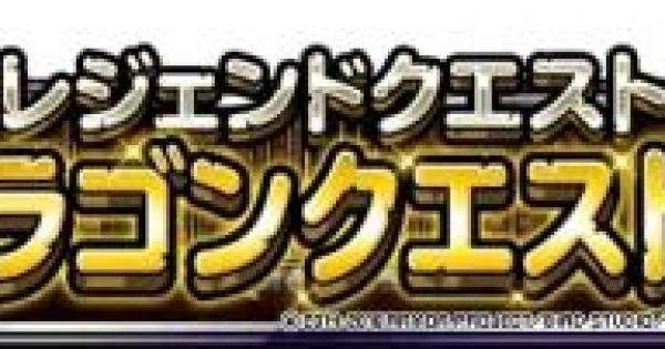 【DQMSL】レジェンドクエストDQ1攻略法まとめ!