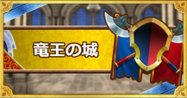 【DQMSL】竜王の城を攻略!竜王戦の立ち回りを解説!