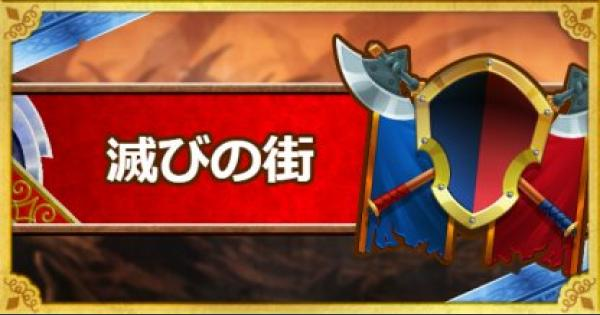 【DQMSL】滅びの街を攻略!あくまの騎士戦の立ち回りを解説!
