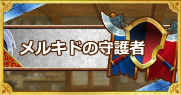 【DQMSL】メルキドの守護者を攻略!ゴーレム戦の立ち回りを解説!