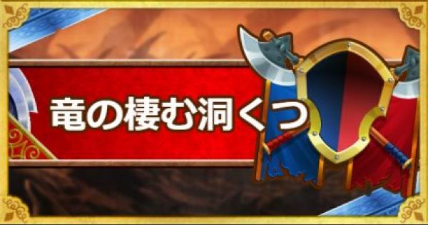【DQMSL】竜の棲む洞くつを攻略!ドラゴン戦の立ち回りを解説!