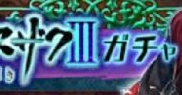 【黒猫のウィズ】幻魔特区スザク2ガチャシミュレーター