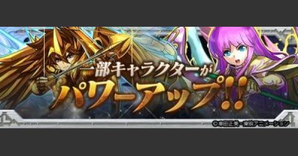 【パズドラ】聖闘士星矢コラボガチャの当たりモンスター