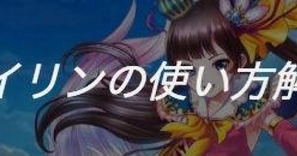 【白猫】神気花嫁メイリン(槍)の使い方と立ち回りを解説!