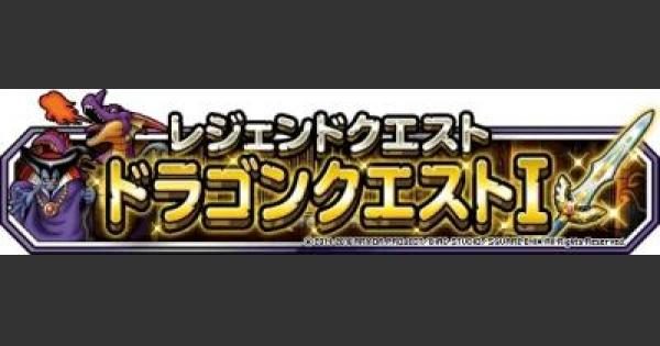 【DQMSL】竜王の城(みんなで冒険)攻略!レジェンド強化の剣を入手!