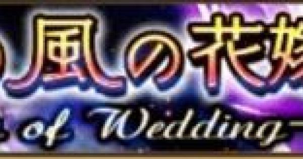【白猫】希望の風の花嫁 星12 救い無き絶望遊戯の攻略 | 花嫁協力