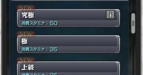 【モンスト】Ver.7.1アップデート情報