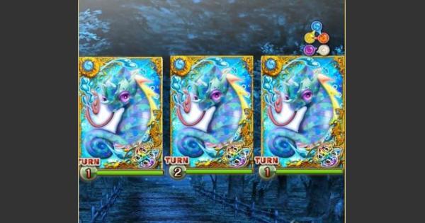 【黒猫のウィズ】カメオン真覇級(水)攻略 | 変幻竜