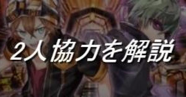 【黒猫のウィズ】2人協力について解説!