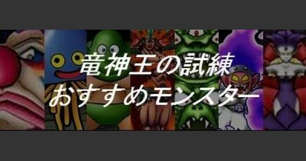 【DQMSL】竜神王の試練で使えるおすすめモンスター