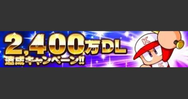 【パワプロアプリ】2400万DL達成キャンペーンまとめ【パワプロ】