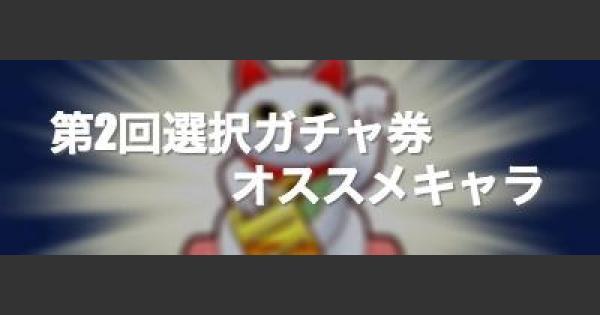 【パワプロアプリ】第2回SR選択ガチャ券で取るべきオススメキャラ【パワプロ】