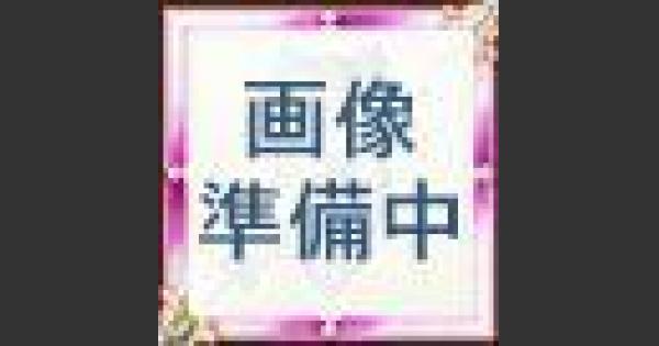 【ログレス】舞王轟の評価 女神の宝刀シリーズ(轟器)【剣と魔法のログレス いにしえの女神】