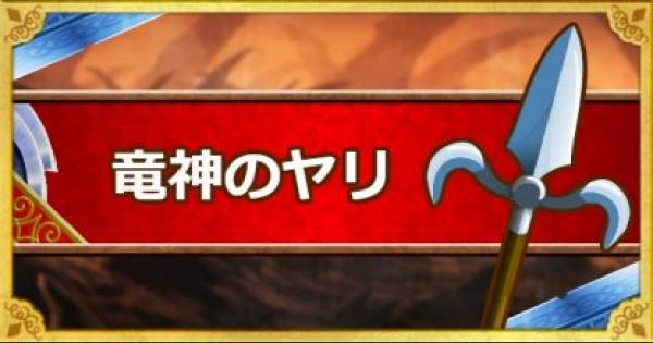 【DQMSL】竜神のヤリ(S)の能力とおすすめの錬金効果
