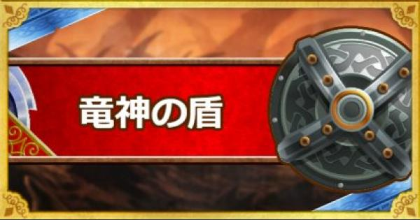 【DQMSL】竜神の盾(S)の能力とおすすめの錬金効果