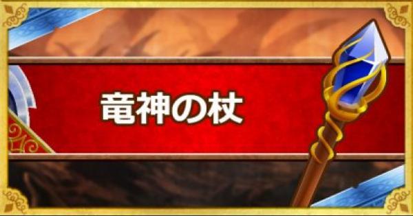 【DQMSL】竜神の杖(S)の能力とおすすめの錬金効果